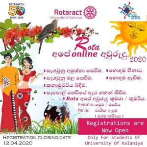 Read more about the article Rota අපේ Online අවුරුද්ද 2020