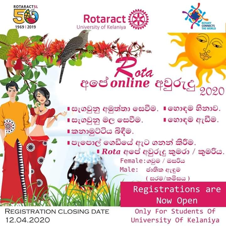You are currently viewing Rota අපේ Online අවුරුද්ද 2020