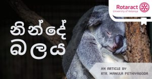 Read more about the article The Power of When-නින්දේ බලය