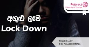 Read more about the article අගුළු ලෑම – Lock Down