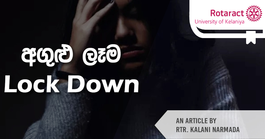 You are currently viewing අගුළු ලෑම – Lock Down