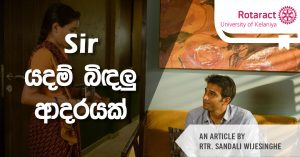 Read more about the article Sir – A movie review