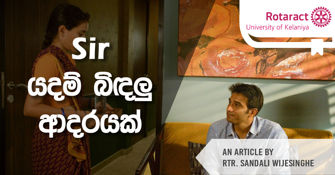 You are currently viewing Sir – A movie review