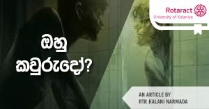 Read more about the article ඔහු කවුරුදො?