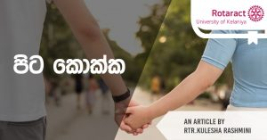 Read more about the article පිට කොක්ක