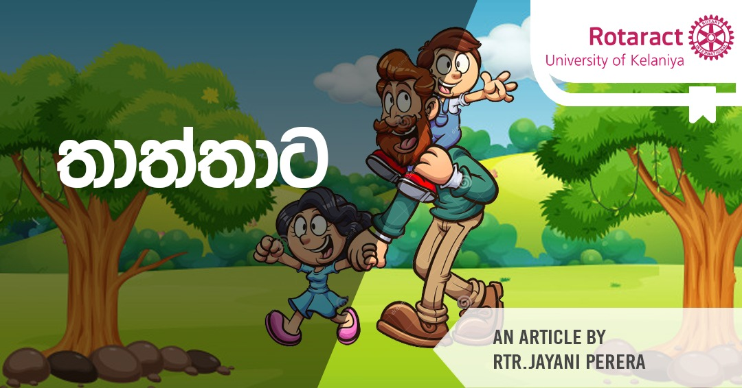 Read more about the article තාත්තාට.